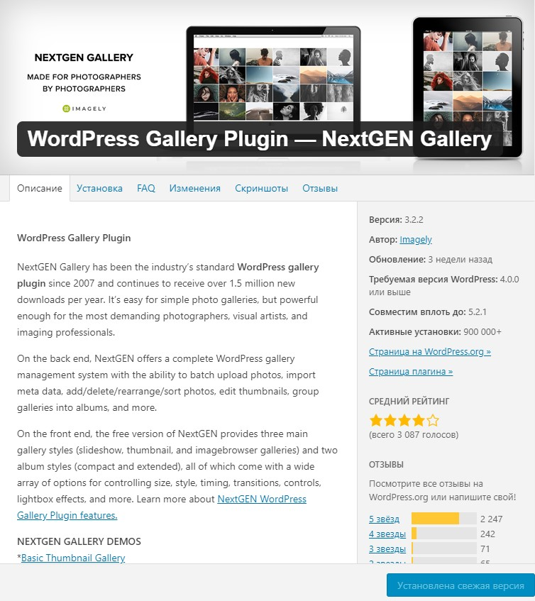Плагин галереи для WordPress — NextGEN Gallery - plagin galerei wordpress nextgen gallery