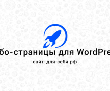 Турбо-страницы для WordPress - turbo stranicy wordpress 370x305